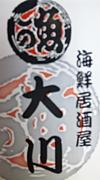 """海鮮居酒屋""""大川""""に集合!"""