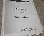日本福祉大学国際福祉開発M学科