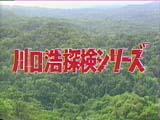 川口浩 探検シリーズ