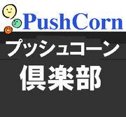 プッシュコーン倶楽部