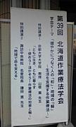 北海道作業療法士学生協会