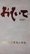 ☆平成12年度粟津小卒業生☆