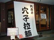 穴子拉麺「駄菓子屋」