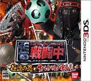 戦闘中3DS