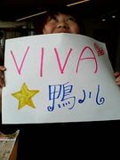 VIVA☆鴨川