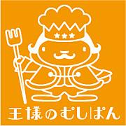 王様のむしぱん.com