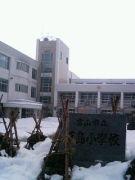 富山市立草島小学校
