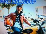 バイク+中丸=イケメン