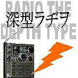 深型RADIO