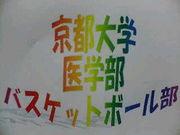 京都大学医学部 バスケ部