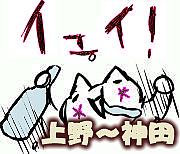 突発オフ☆上野近郊
