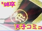 Assamption☆天子っこ('98卒)