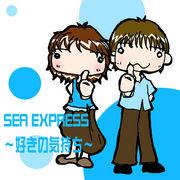SEA EXPRESS 〜好きの気持ち〜