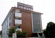 中野島幼稚園(川崎)