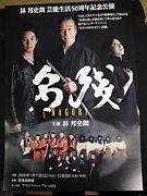 名残〜NAGORI〜