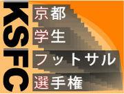 京都学生フットサル選手権大会