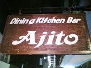 居心地屋 AJITO