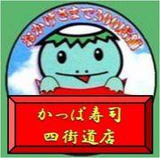☆かっぱ寿司四街道店☆
