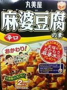 丸美屋の麻婆豆腐 の素