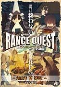 RANCE QUEST(ランス・クエスト)
