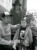 かりゆし58 狩遊獅四国