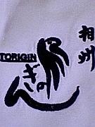 鳥ぎん 鴨宮店〜酒好き集まれ〜