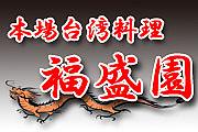 本場台湾料理 福盛園