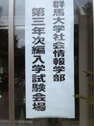 群大☆社情☆編入学