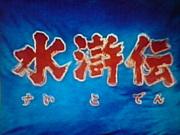 水滸伝(1973年日テレ版)愛好会