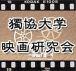 獨協大学映画研究会