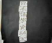 信州大学 日本語学研究室(B研)