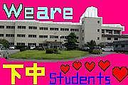 ☆下山中学校☆