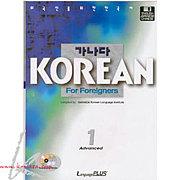 NamDeMun フリー 韓国語