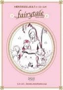 絵本と子育てフェアリーテイル