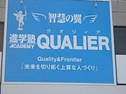 智慧の翼〜QUALIER〜