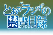 """とある""""ラジオ""""の禁書目録"""