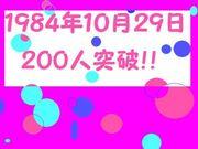 ☆1984年10月29日生まれの会☆