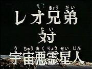 レオさん大好き(^o^)/