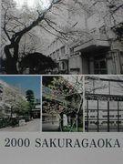 2000年 桜ヶ丘中学校卒生 の会