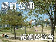扇町公園 定例飲遊会!