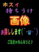 ◆画像探すッチャ◆