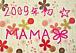 ☆ 2009年初ママ ☆