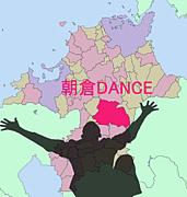 朝倉ダンス【福岡】