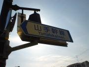 阪神間山手幹線 -やまかん-