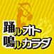 踊ルオト鳴ルカラダ by emulsion