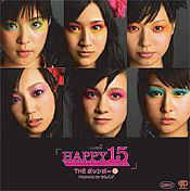 HAPPY 15/THEポッシボー