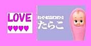 LOVE♥PINKたらこ