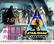 SW「帝国の逆襲」30周年♪