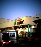 青葉台のスーパー「わかば」