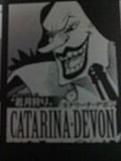 【若月狩り】カタリーナ・デボン